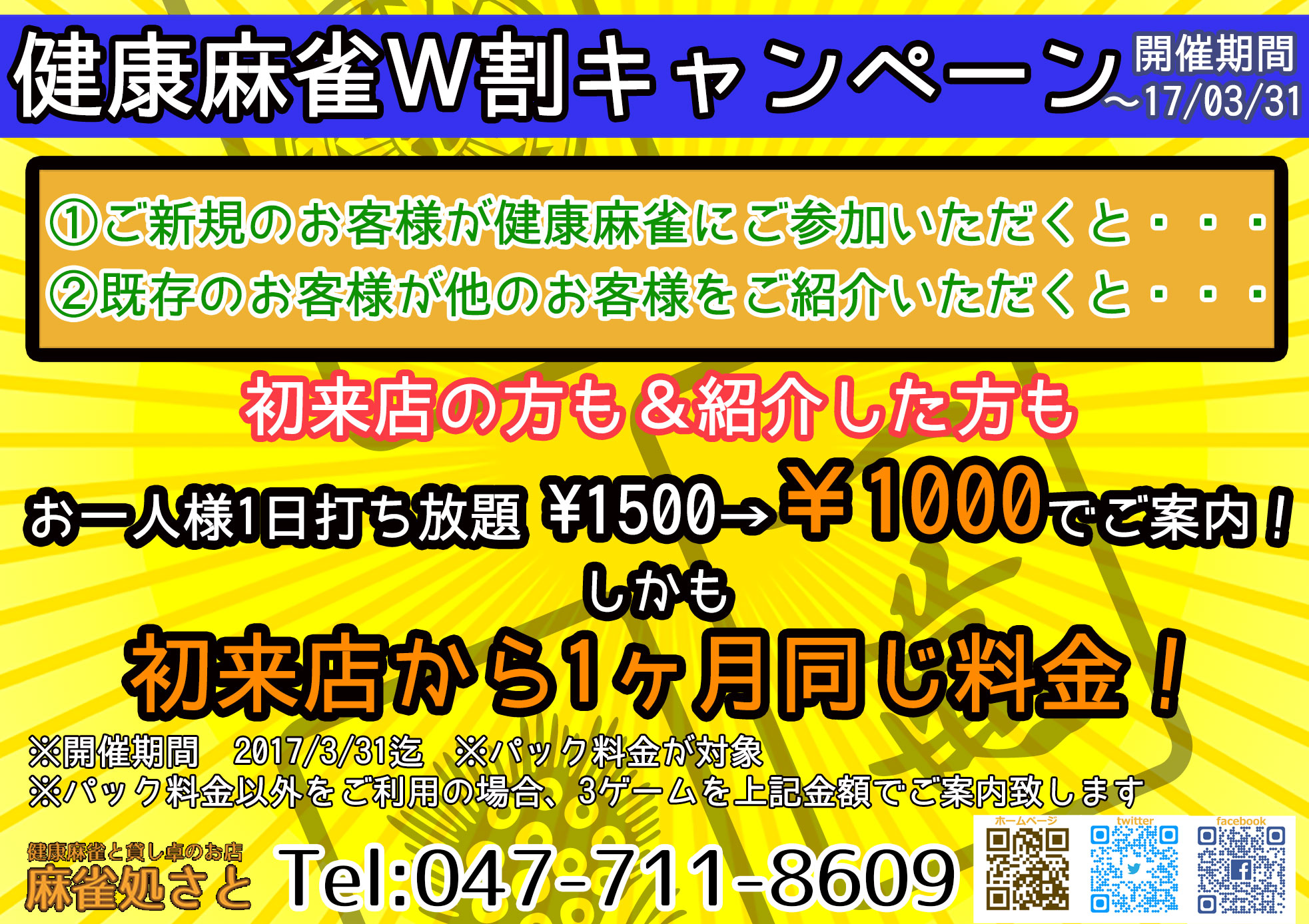 ma-jan-event10