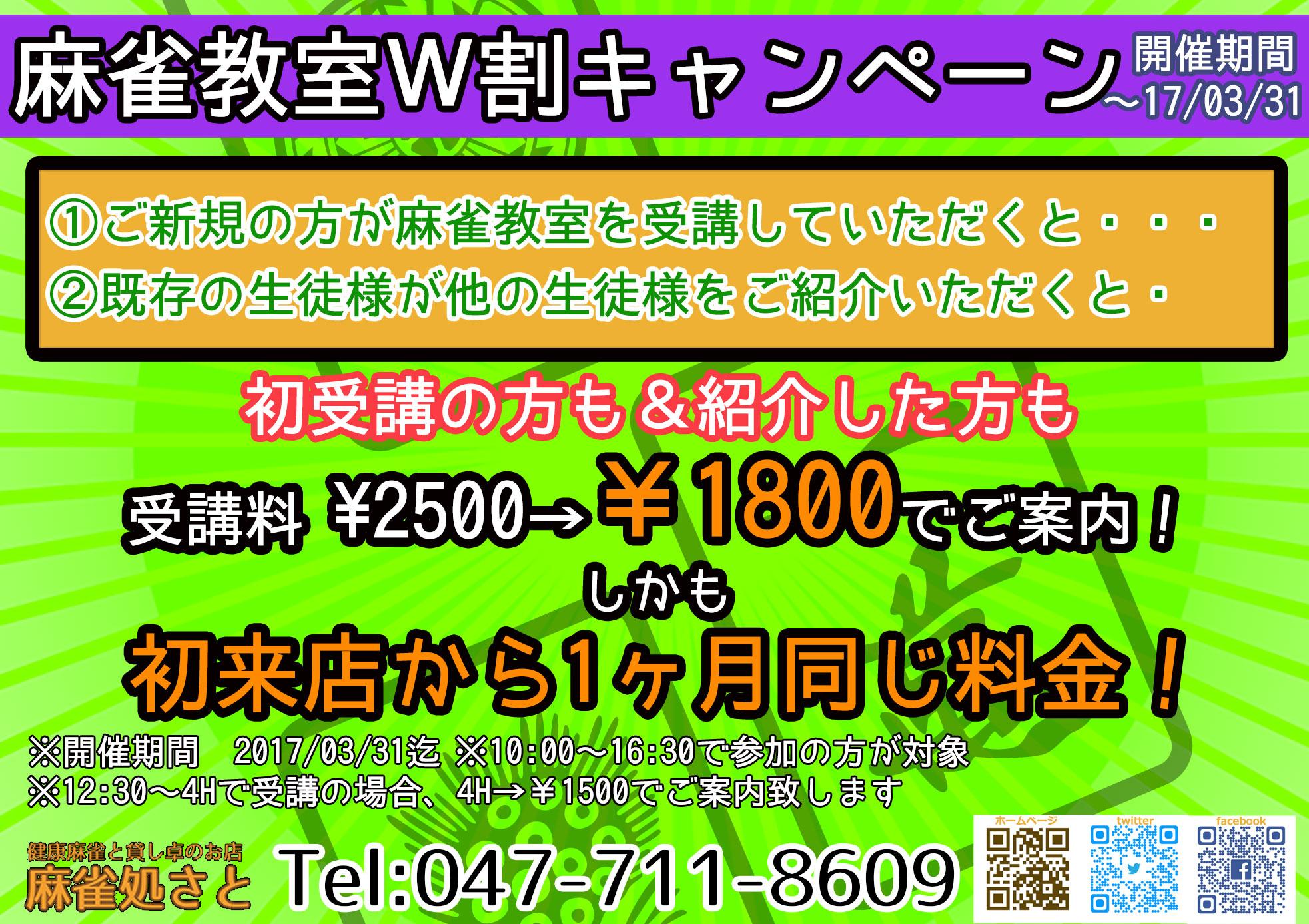 ma-jan-event2