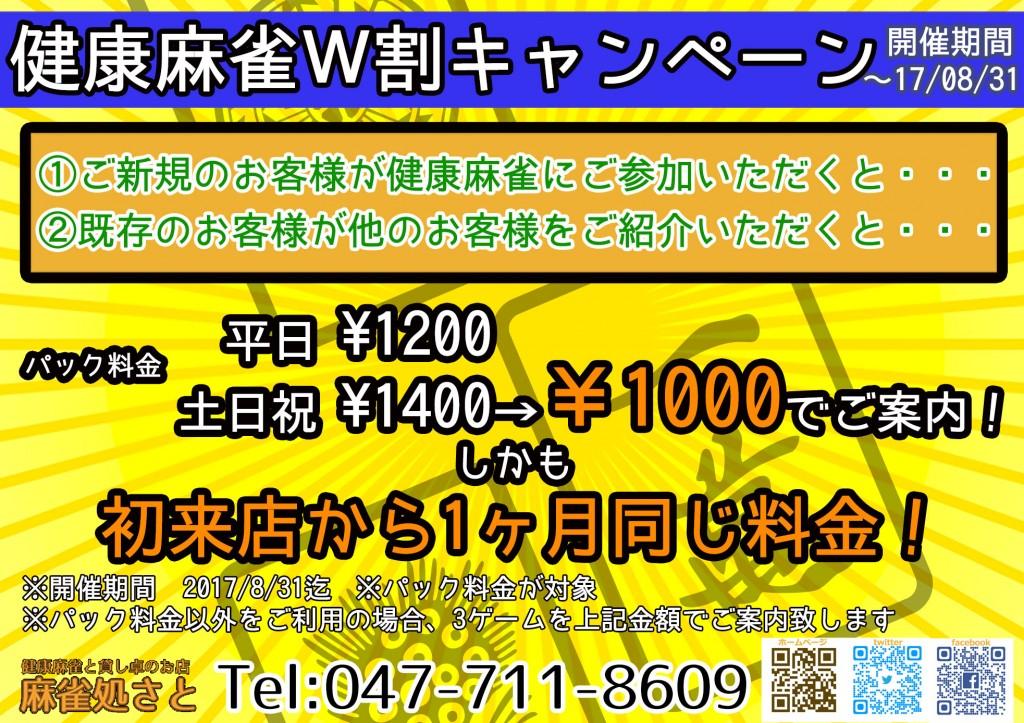 ma-jan-event16